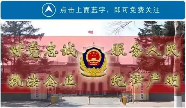 【警方通报】关于征集以张蒲、杨明珠为首的涉嫌黑社会性质组织犯罪行为的通告