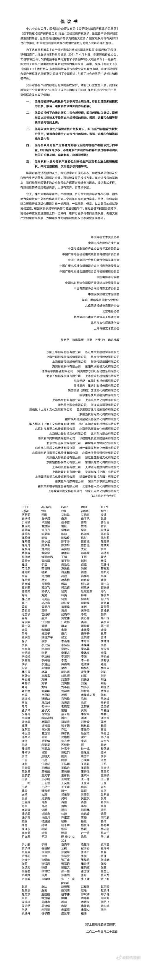 腾讯官方70家影视制作组织同盟条约遏制小视频侵权行为