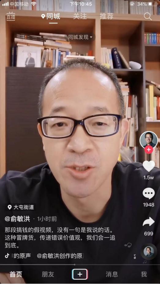 俞敏洪辟谣搞钱视频言论:无中生有,已启动起诉程序 全球新闻风头榜 第1张
