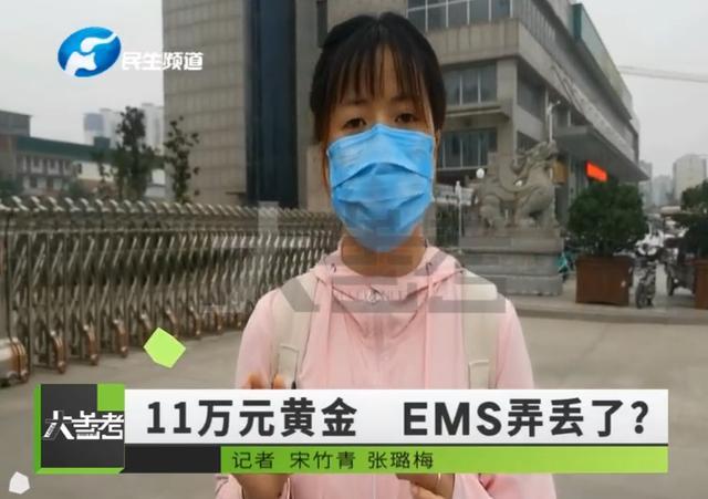 天津一女子邮寄11万黄金 EMS弄丢了?官方回应