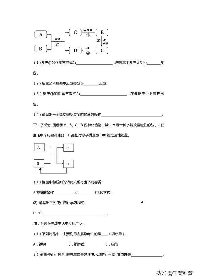初中化学推断题100题(后附答案及解析)2
