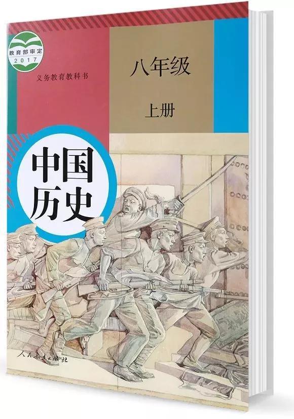部编版八年级历史上册初中电子课本教材