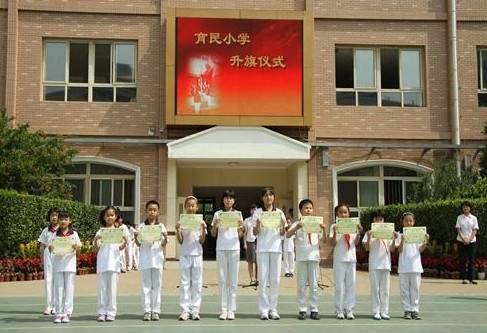 北京育民小学(图2)