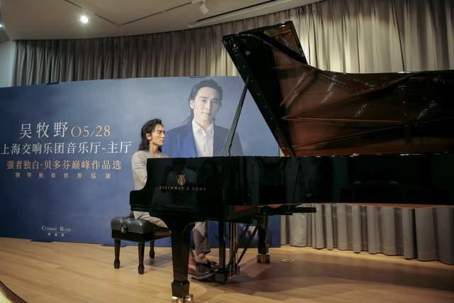 高颜值+高琴技!吴牧野即将奏响上海交响乐团音乐厅