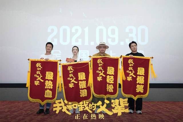 《我和我的父辈》上海首映,四大导演分享感动瞬间