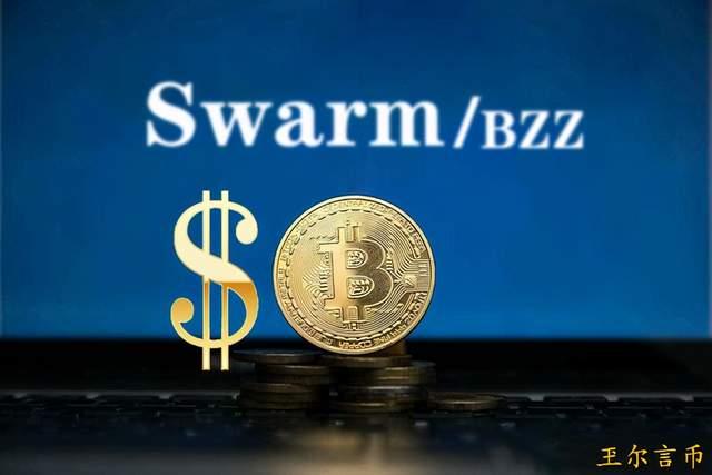 玊尔言币:Swarm主网上线BZZ遇冷,原罪究竟是什么?