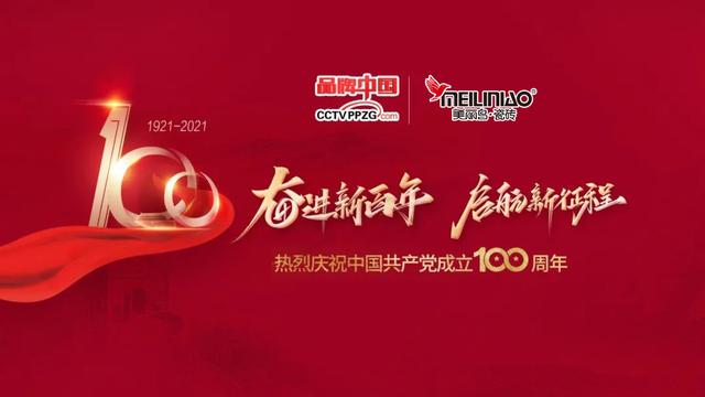 美丽鸟瓷砖荣获《品牌中国》百年·百企· 百人活动百佳品牌重磅奖项