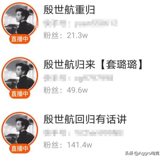 网红殷世航快手账号被封禁 恶俗炒作带货直播被23万人举报