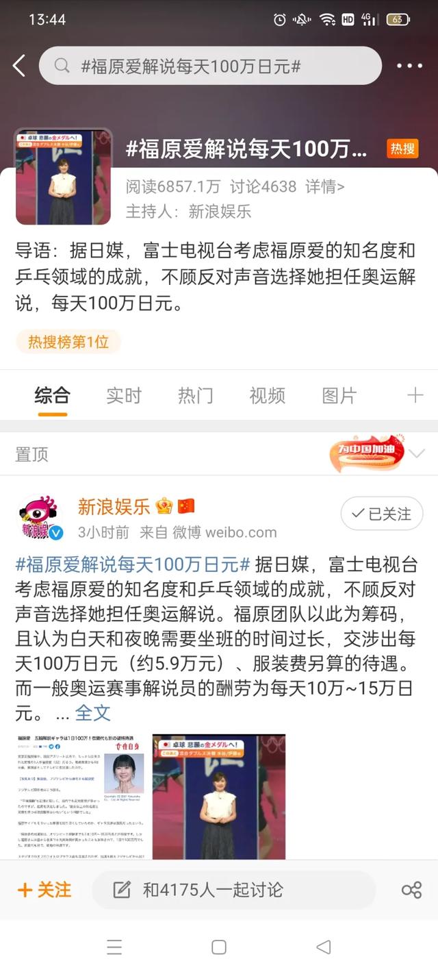 福原爱解说每天赚100万日元,普通人能不能也靠解说赚钱呢?