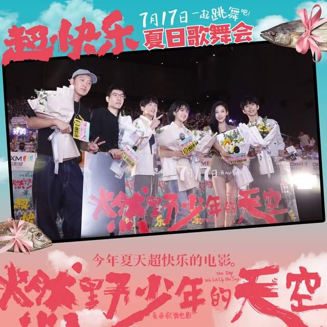 《燃野少年的天空》杭州路演,主创分享青春的回忆
