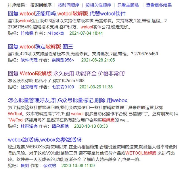 网创宝库揭秘:虚拟产品细分之售卖营销软件插图3