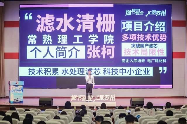 """021年度苏州市""""汇思杯""""大学生创业创新竞赛圆满落幕"""""""