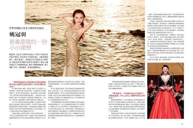《时尚北京》杂志专访:中华全国总工会文工团青年女高音姚冠羽