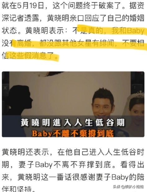 黄晓明否认跟angelababy离婚!吃瓜需谨慎 人家幸福着呢