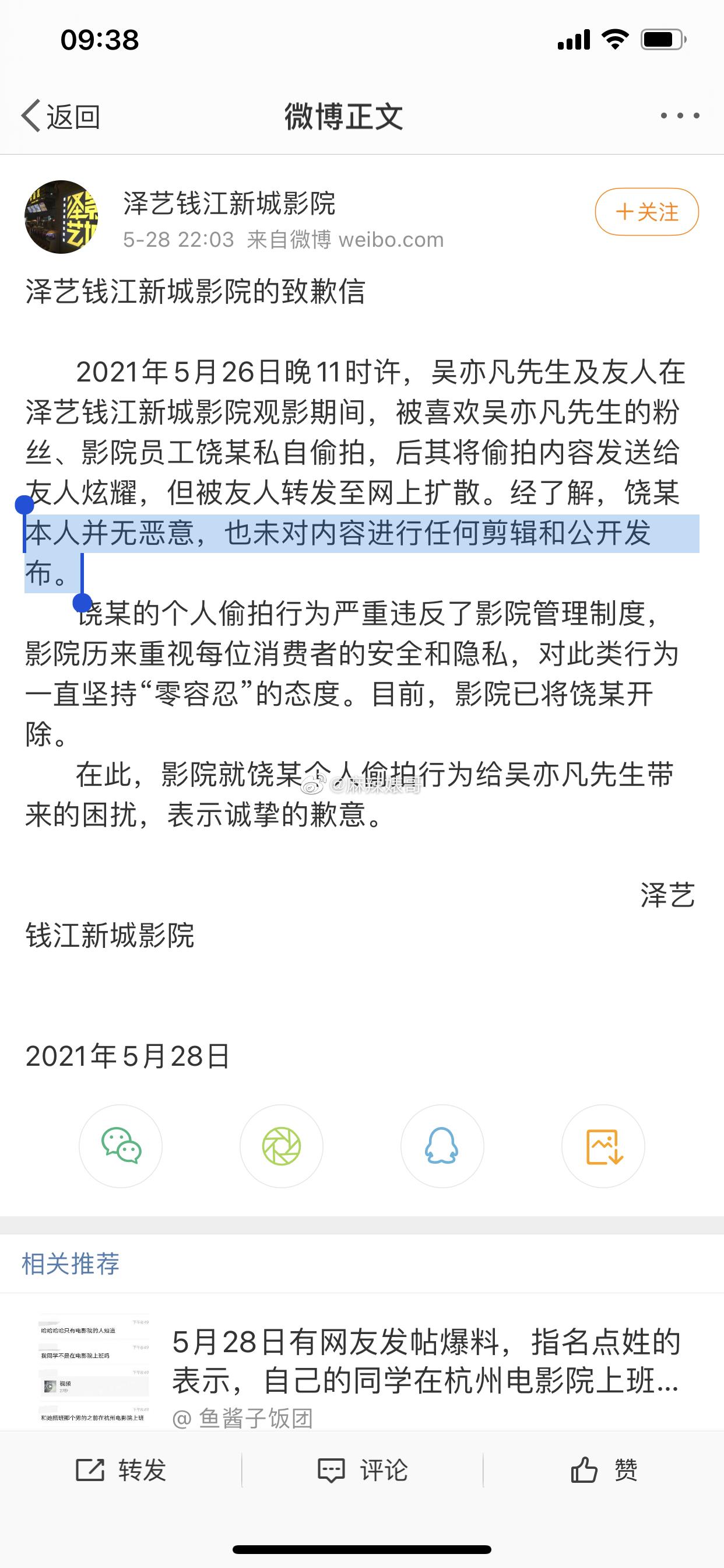 吴亦凡方发律师声明 这个反转太有意思了