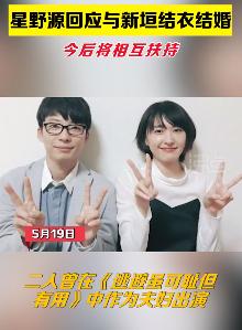 32岁的新垣结衣与日本明星星野源结婚