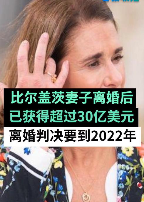 梅琳达宣布离婚后已获得30亿美元 富豪切割财产的拉锯战引关注