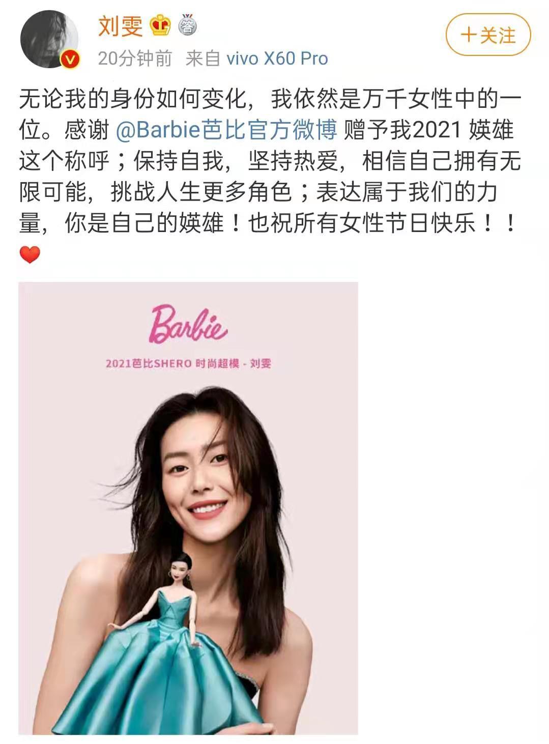 刘雯成 有芭比形象的亚洲模特 万千女性中的一位