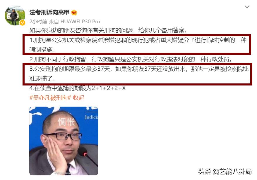 六六为曾力挺吴亦凡道歉 要修德修口多读书多学习!