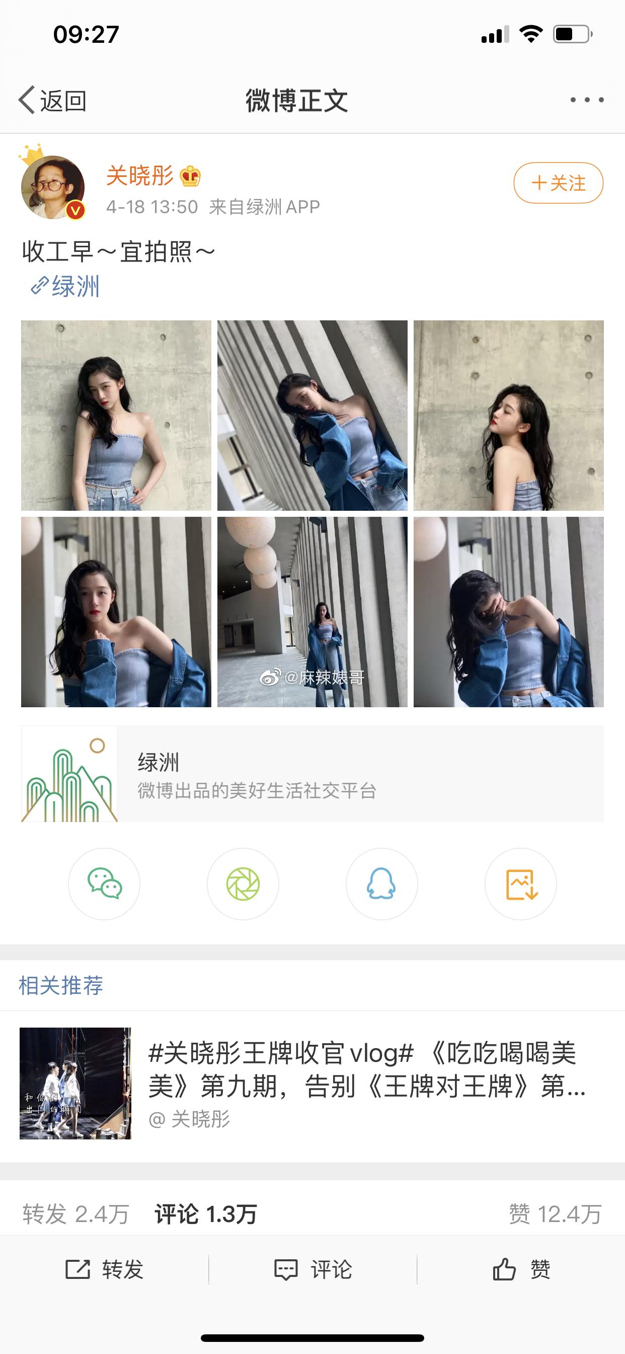 鹿晗31岁生日关晓彤没发祝福 一鹿彤行关系微妙!