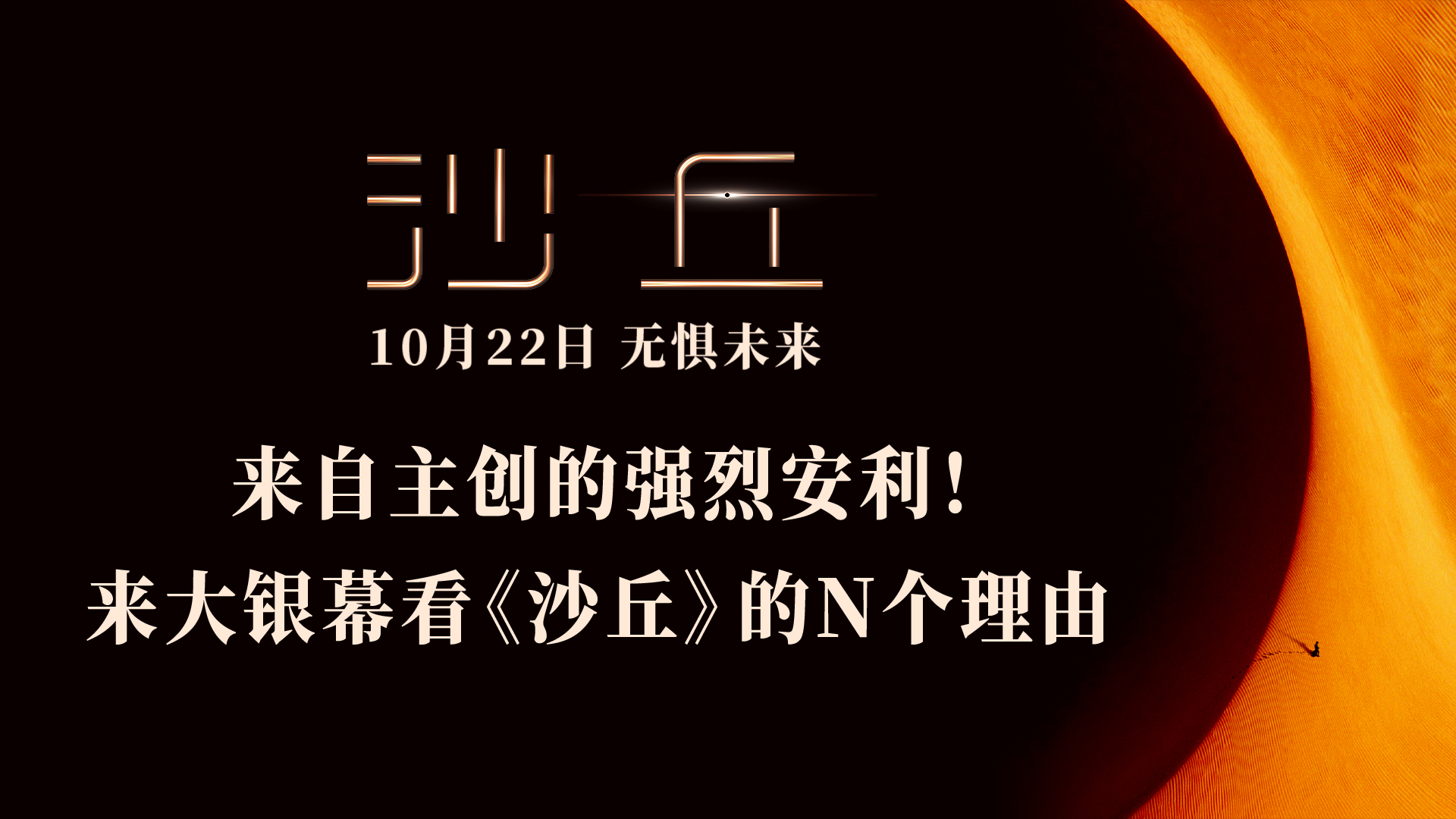 《沙丘》曝终极海报 甜茶等主创邀你10月22日大银幕体验
