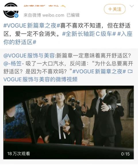 杨立芳否认与梅赛德斯-奔驰合作拍摄活动的宣传材料造成了大屠杀