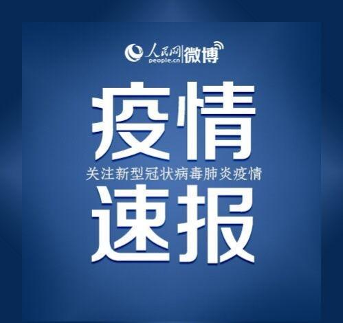 今天疫情最新消息 31个省区市8月21日新增境外输入确诊19例