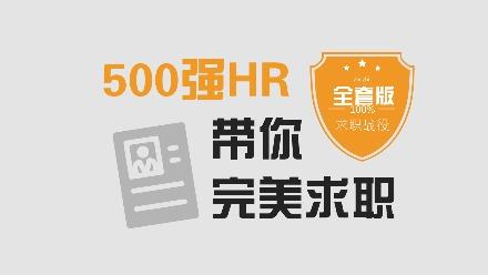 求职面试 | 500 强 HR 带你完美面试课程