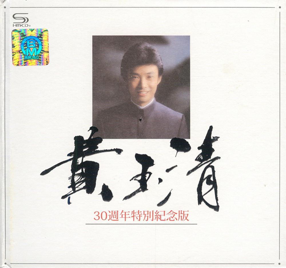 费玉清 - 《30周年特别纪念版 2CD》DTS-ES6.1[WAV/320K-mp3]