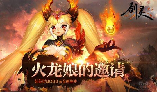 剑灵新年新气象任务:春节活动首曝 火龙娘参上!《剑灵》新版本更新巨大BOSS副本
