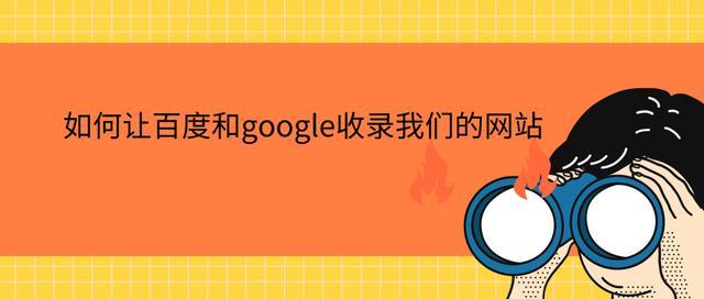 「干货分享」如何让百度和google收录我们的网站