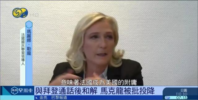 与拜登和好的马克龙被骂了:彻底的公开投降,让法国尊严受辱