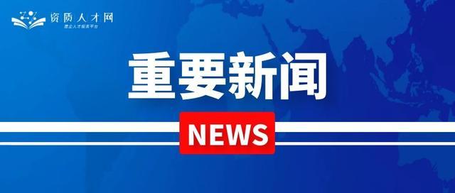 中国修建业协会发布:2021年上半年修建业发展统计分析