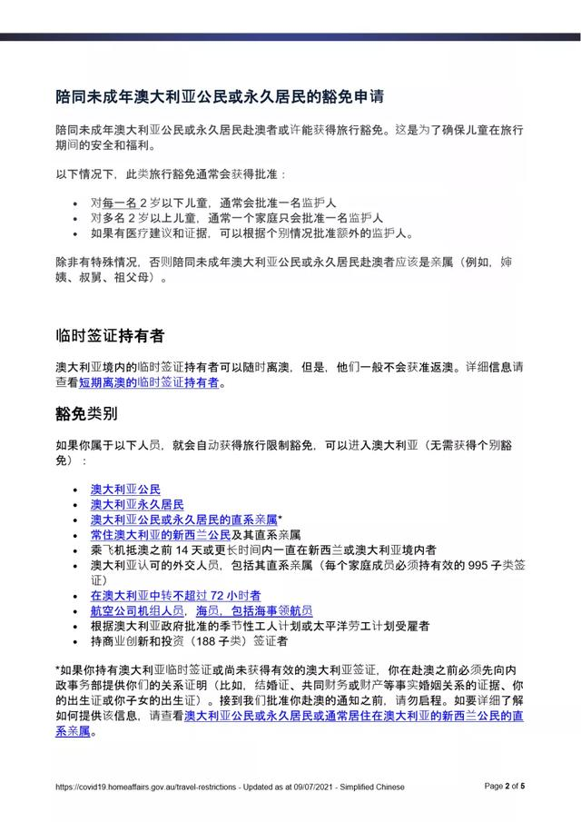 华人自查!10月起澳洲多项边境政策更新,官方中文版全汇总