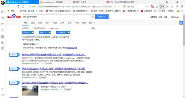 轻松一招立即知道你的网站被搜索引擎收录了多少?