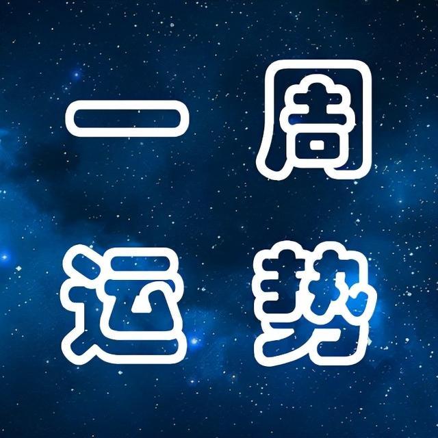二十星座的运势(hao123星座运势查询)