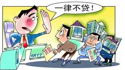 多家银行宣布暂停房贷,金九银十贷款或将更难