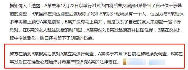 韩国男星猥亵女演员?带到别墅性侵未遂,受害者报案批准情绪治疗