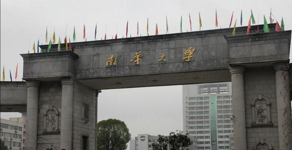 2021湖南公办本科院校排名出炉,中南第二,湖南科技大学始进前十