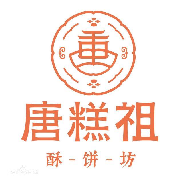 唐糕祖:创业致富好项现在新中式糕点加盟开店轻盈创业不发愁