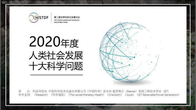 2020年度人类社会发展十大科学题现在发布