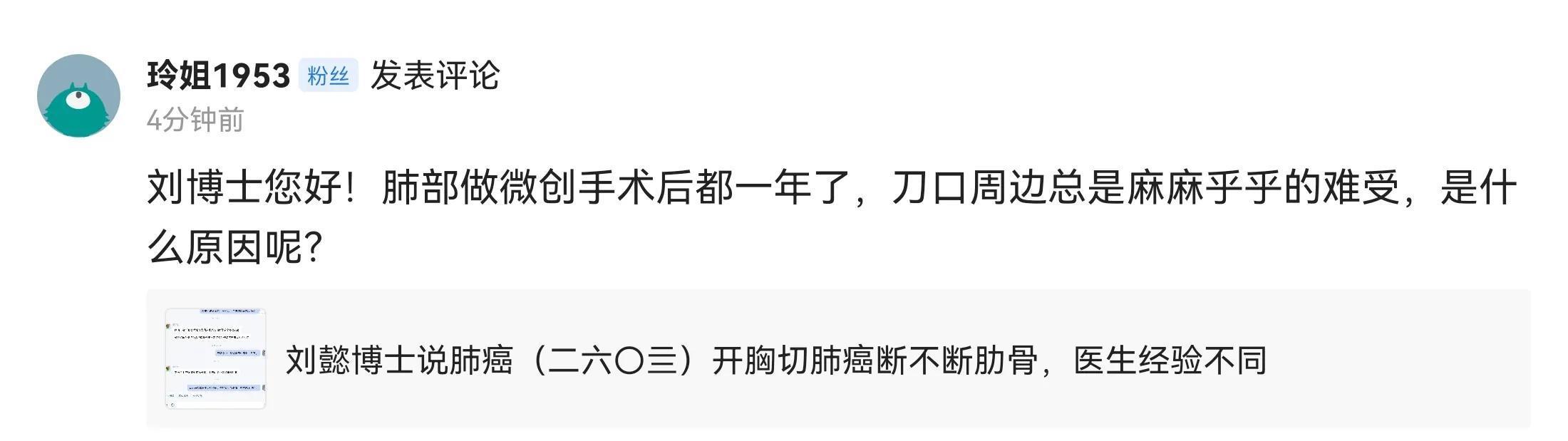 刘懿博士说肺癌(二六〇九)肺结节术后一年刀口周边麻是什么原因
