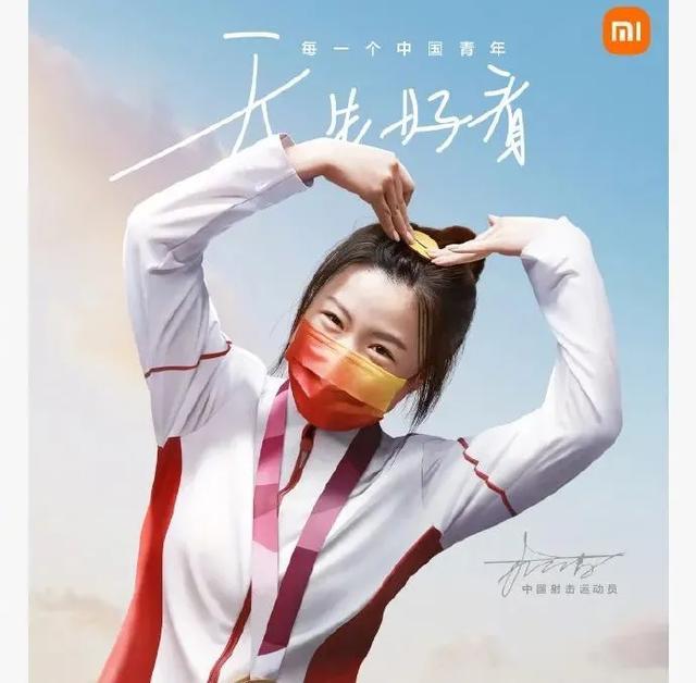 热搜:奥运冠军杨倩代言小米;AirPods下滑;顶级数学家加入华为