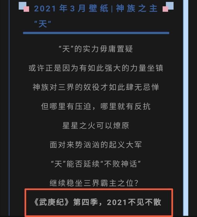 武庚纪4最新定档讯休,或将和斗罗大陆联动?官方言语耐人寻味