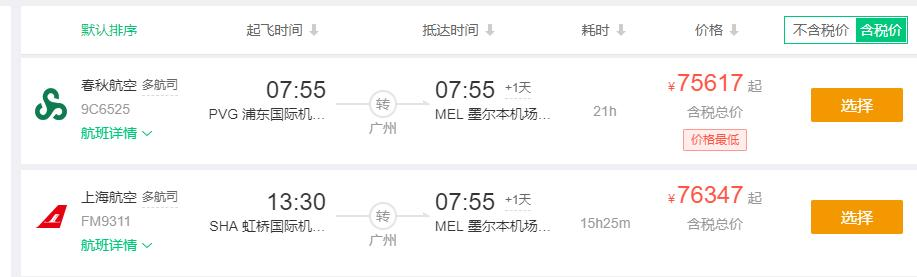 华人女生为返澳,猛花15万订机票!澳洲解封在即,航班却大量取消