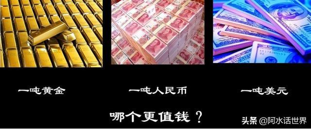 在一吨人民币、一吨美元、一吨黄金中三选一,你会选择哪个?❓❓