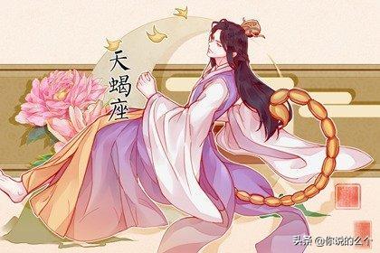 水象天蝎女10月婚姻运势的简单先容-第1张图片-天下生肖网