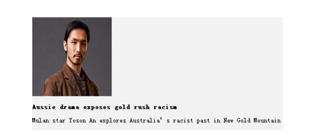 《新金山》今晚在澳播出 华人男主揭露澳洲种族歧视的过去