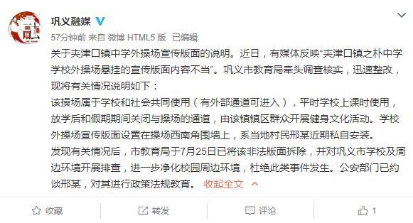 河南巩义回答中学宣传栏内容不妥:系村民私自装配