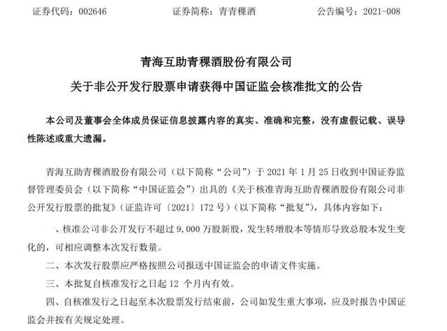 青青稞酒:非公开发行股票获证监会核准,将定增9000万股
